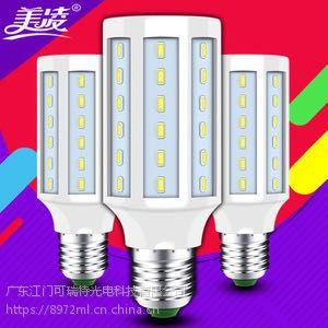 美凌LED灯泡家用节能灯玉米灯球泡超亮室内照明光源