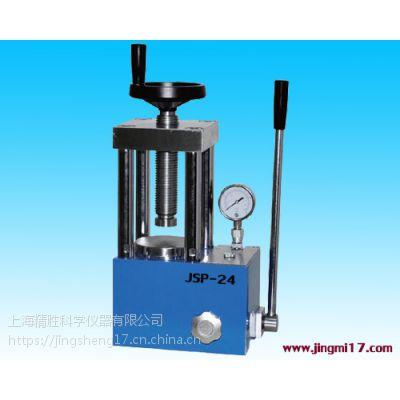 精胜JSP-24实验室手动粉末压片机 一体式红外压样机 小型油压机 粉末成型机 指针表24吨