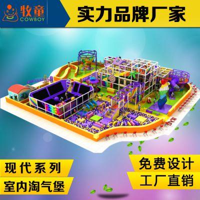 广州牧童淘气堡加盟厂家 大型室内儿童乐园 百万海洋球池淘气堡设备镀锌管