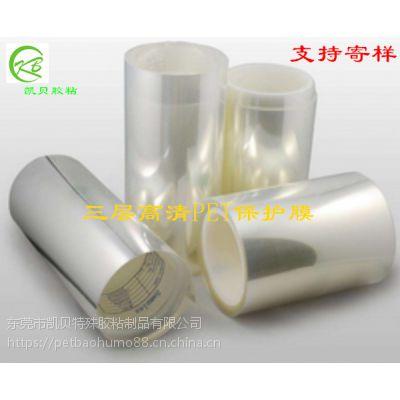 厂家直销 塑胶板材专用保护膜、ITO专用保护膜 pet高清磨砂保护膜