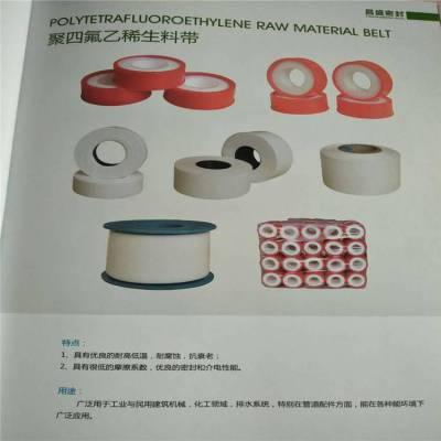 河北 昌盛密封 厂家销售水暖用的生料带