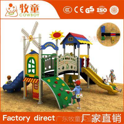 牧童儿童组合滑梯定制 游乐园户外儿童游乐设备 室外滑梯组合【专业厂家】