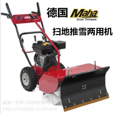 马哈MAHA汽油动力手推式多功能扫雪机MS 6/700 S