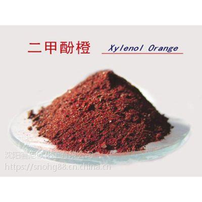 二甲酚橙|沈阳二甲酚橙|辽宁二甲酚橙厂家|二甲酚橙哪里生产