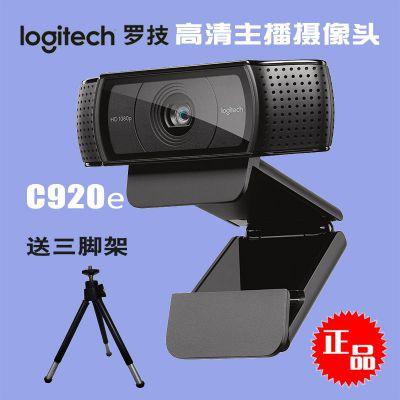 Logitech/罗技C920E网络摄像头 聊天主播会议高清视频 正品