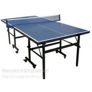 乒乓球台、厂家直销西安奥杰AJ-4025乒乓球台户外健身路径、田径系列、体操系列、篮球架、足球门、