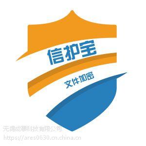 上海文档加密软件_办公文件自动加密_企业内网防泄密_电脑DLP防泄漏_上海数据安全
