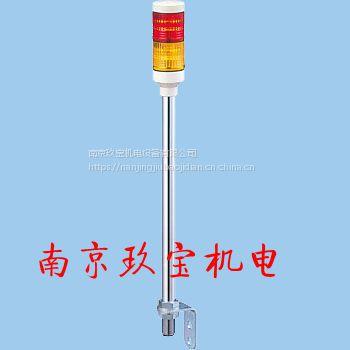 LEUT-24-3指示灯 日本ARROW信号灯、回转灯直销