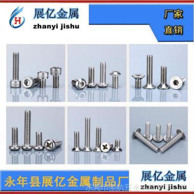 43160不锈钢螺栓 紧固件 23041不锈钢螺栓生产加工厂家钉定做