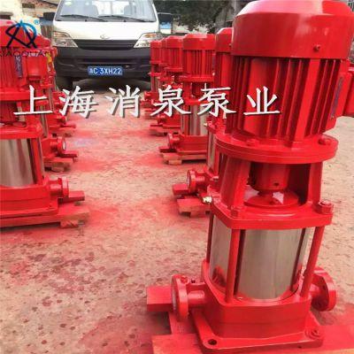多级离心泵 XBD12.5/25G-GDL立式多级管道消防稳压泵 消火栓喷淋稳压泵