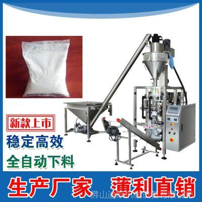 胡椒粉自动包装机厂家直销粉末包装机大型粉剂螺杆计量包装设备