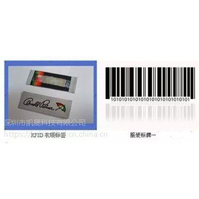 服装业电子标签(RFID)