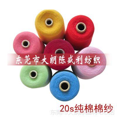 厂价直销规格齐全20支纯棉棉纱 ***全棉纱线环保染色环锭纺棉线