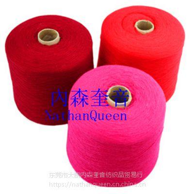 內森奎音品牌2/26NM100%山羊绒半精纺纯山羊绒纱线羊绒Cashmere