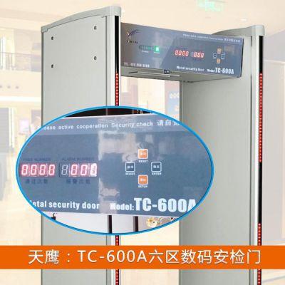 厂家直销五金厂安检门 TC-600A安检门