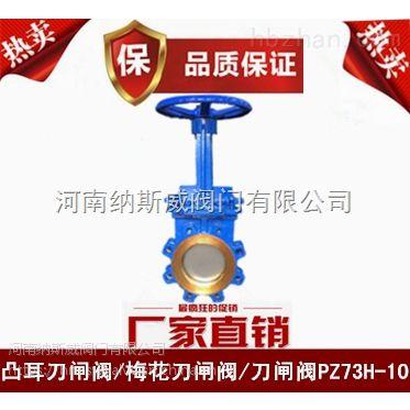 郑州PZ73H刀闸阀厂家,纳斯威手动刀闸阀价格