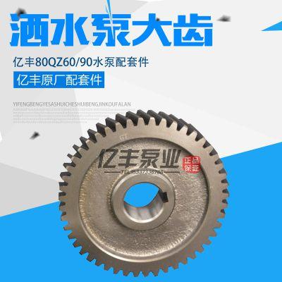 洒水车水泵齿轮箱大齿轮亿丰80QZ60/90洒水车水泵原厂配套专用配件