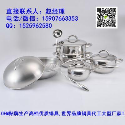 直销公司不锈钢锅 直销锅具代工贴牌 多功能套装锅