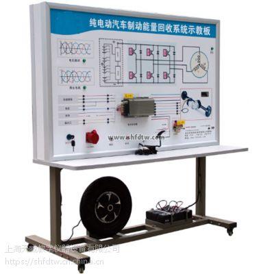 纯电动汽车制动能量回收系统示教板