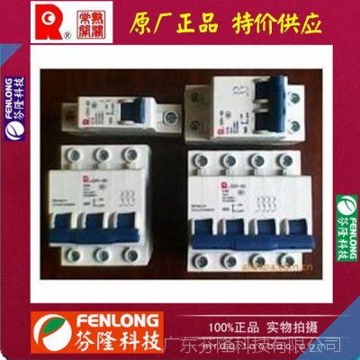 常熟CH2-63D/1P小型断路器-原厂***