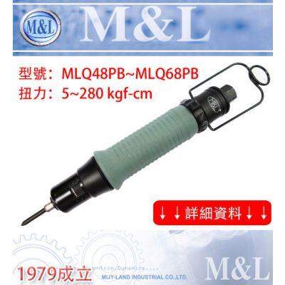 M&L 台湾美之岚 MLQ48PB~MLQ68PB下压式定扭气动螺丝刀-壁虎式硬殼防滑設計