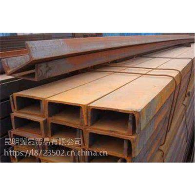 云南槽钢厂、云南槽钢品牌、云南槽钢厂价销售、昆明型材供应