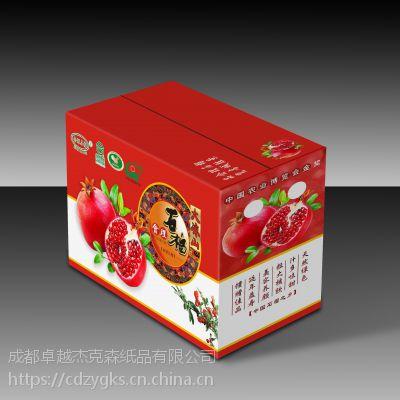 成都石榴包装盒定制瓦楞纸水果纸箱生产可印LOGO