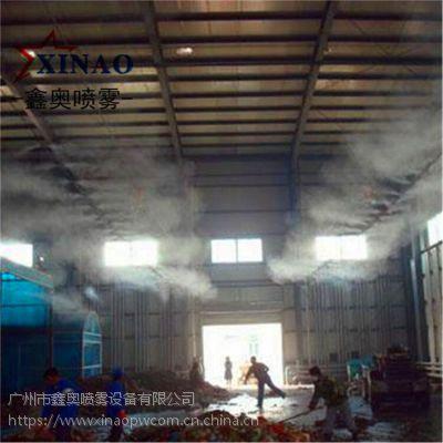 喷雾设备 鑫奥 40L 厂房室内降尘降温系统 不锈钢雾化喷头