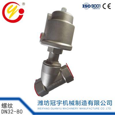 冠宇 气动角座阀 DN32-80内螺纹角座阀 不锈钢 单作用