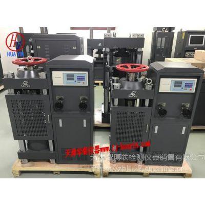 北京三宇混凝土压力试验机-天津总代理