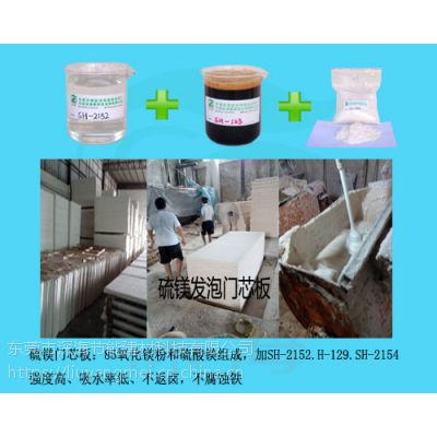 硫氧镁门芯板选购东莞深海SH-123高分子复合型发泡剂 厂家直销