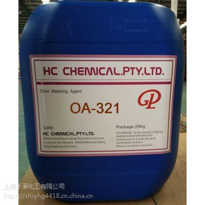 德国GP专业品牌优质化工除味剂天然活性化学品OA-321