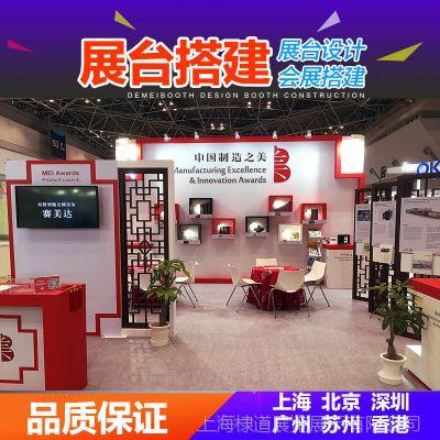 展台制作工厂上海搭建商展厅装修设计搭建会场搭建服务