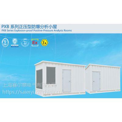 PXK系列正压型防爆配电柜 PXB系列正压型防爆小屋
