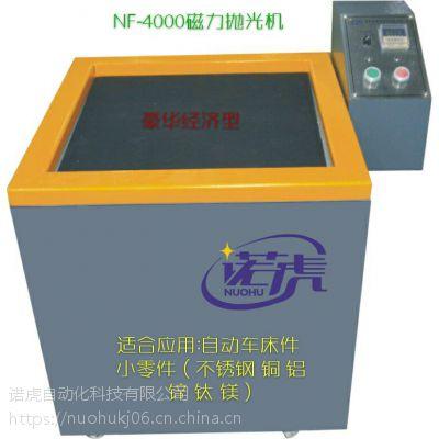 苏州诺虎全自动磁力抛光机磁力研磨机去毛刺抛光机全新上市