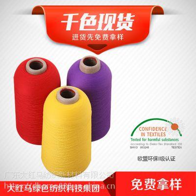 大红马纺织新材料涤纶高弹丝仿尼龙直纺色丝多规格多色可选