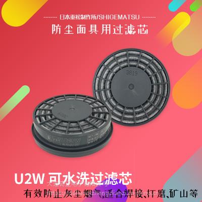 日本重松防尘面具滤芯CU2K重松口罩防护防尘防水油
