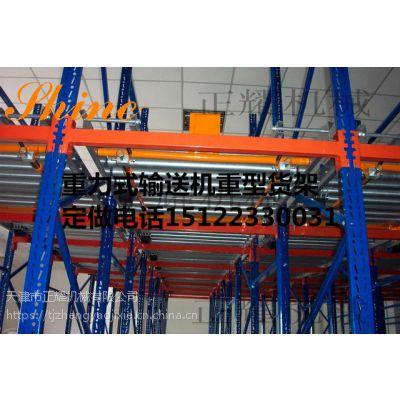 重力式输送机货架系统 重型 可调式仓储货架 厂家生产