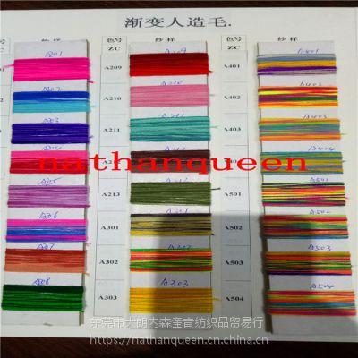 內森奎音品牌现货2/32NM渐变人造毛仿羊绒100%晴纶彩色段彩纱