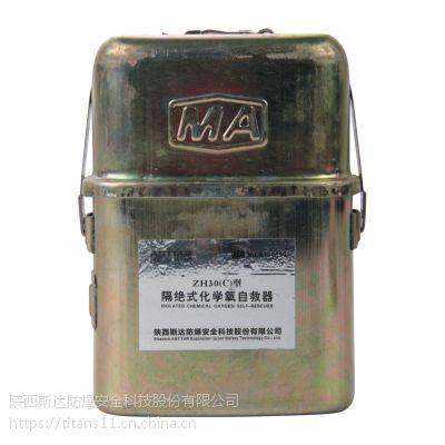 ZH30(C)型隔绝式化学氧气自救器 厂家直销 甘肃宁夏青海新疆