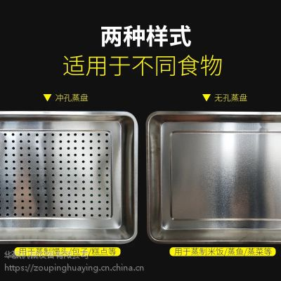 厂家批发商用蒸饭柜不锈钢蒸盘40*60长方形带孔托盘平底蒸盘
