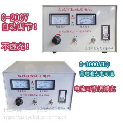 河南安徽供应可控硅充电机KGCA-30A-200V汽车船舶蓄电池高效充电