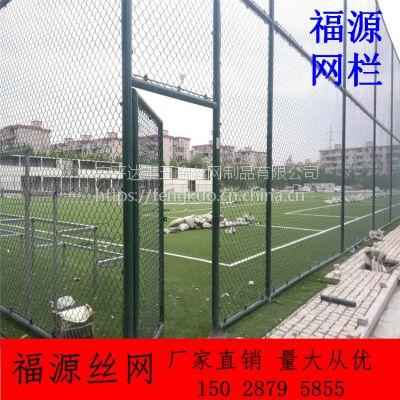 勾花网生产厂家销售 安装篮球场围网 学校运动足球场围栏网