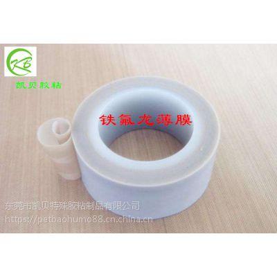 厂家大量现货PTFE胶带 塑封机耐热专用铁氟龙纤维胶带 白色铁氟龙高温胶布