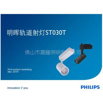 飞利浦明晖轨道射灯ST030T 23W/35W/瓦LED导轨射灯