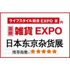 2019日本东京日用品百货展GITFEX