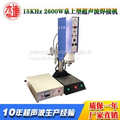 东莞杰达供应20K/15K超声波焊接设备,超声波焊接机价格