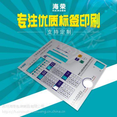 海荣优质pc透明面板定制印刷 后附3M强力胶 凹凸按键面板