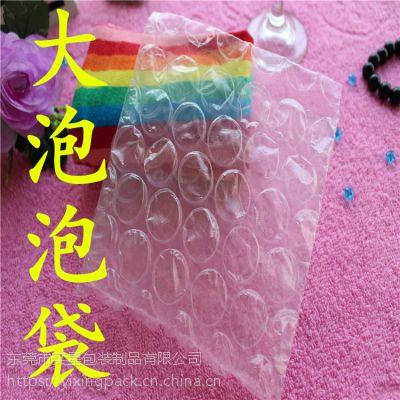 供应25mm大泡泡袋 防静电气泡袋供应适用于各种包装