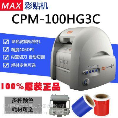 正品MAX彩贴机CPM-100HG3C宽幅铭牌热转印不干胶彩色标签打印机